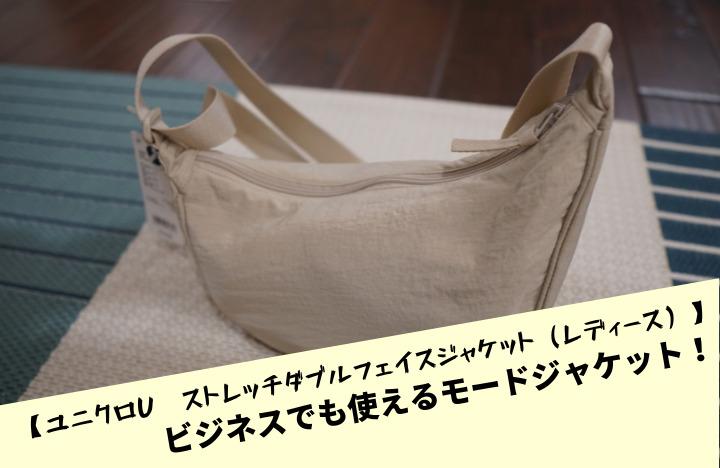 【ユニクロ ラウンドミニショルダーバッグ レビュー】男女兼用で使えるワンマイルバッグ!