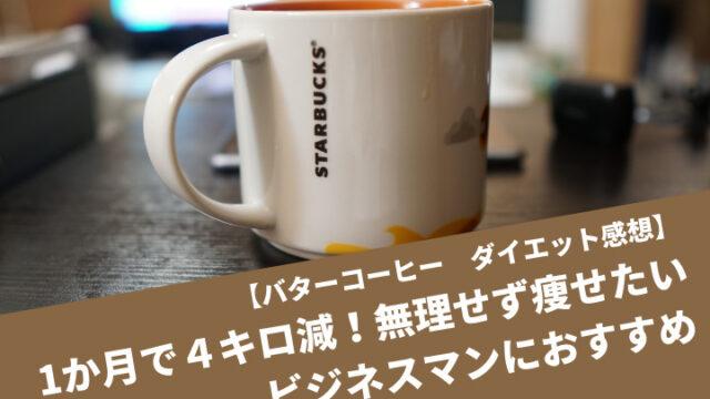 【バターコーヒー ダイエット感想】1か月で4キロ減!無理せず痩せたいビジネスマンにおすすめ