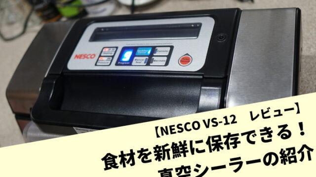 【NESCO VS-12 レビュー】食材を新鮮に保存できる!真空シーラーの紹介