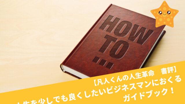【凡人くんの人生革命 書評】人生を少しでも良くしたいビジネスマンにおくるガイドブック!