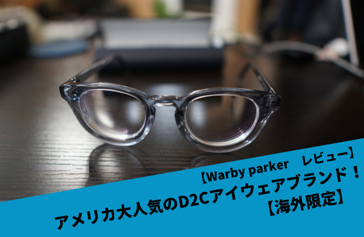 【Warby parker レビュー】アメリカ大人気のD2Cアイウェアブランド!【海外限定】