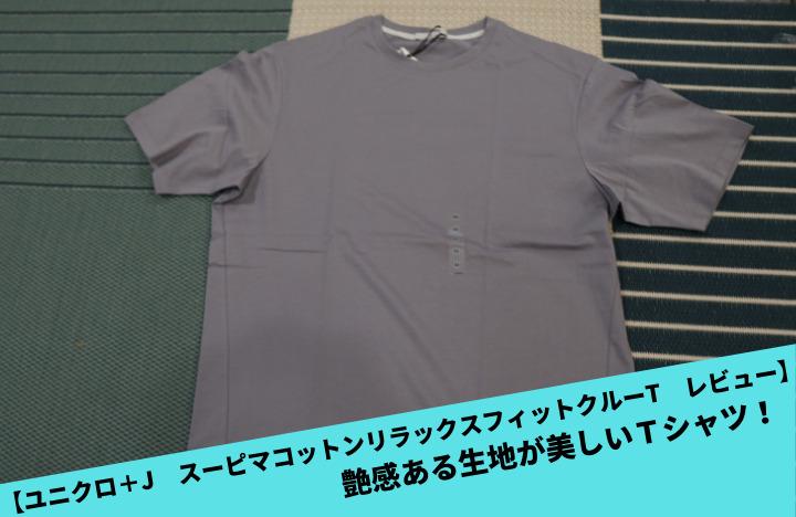 【ユニクロ+J スーピマコットンリラックスフィットクルーT レビュー】艶感ある生地が美しいTシャツ!
