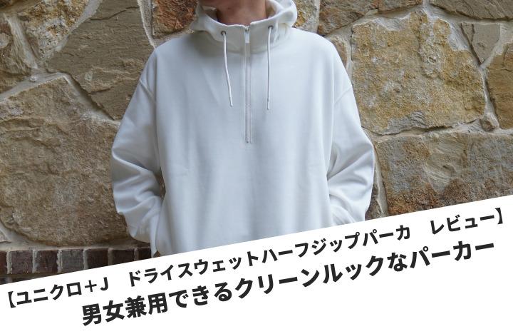 【ユニクロ+J ドライスウェットハーフジップパーカ レビュー】男女兼用できるクリーンルックなパーカー