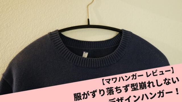 【マワハンガー レビュー】服がずり落ちず型崩れしないデザインハンガー!