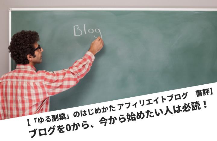 【「ゆる副業」のはじめかた アフィリエイトブログ 書評】ブログを0から、今から始めたい人は必読!