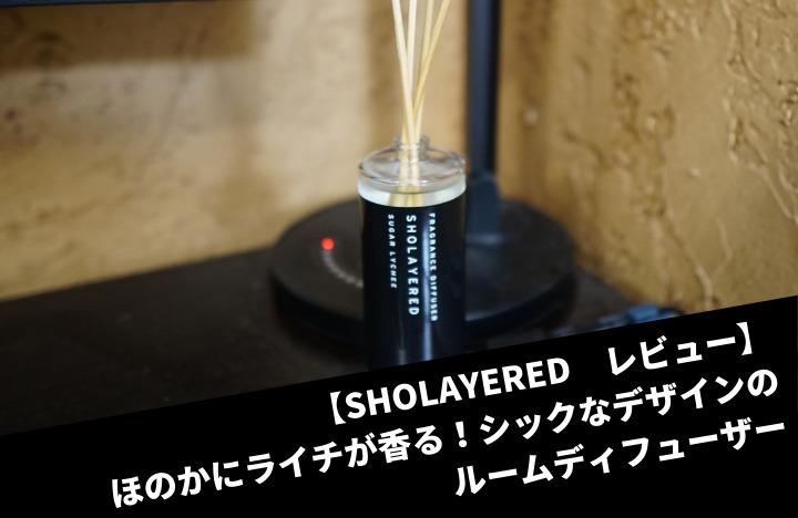 【SHOLAYERED レビュー】ほのかにライチが香る!シックなデザインのルームディフューザー