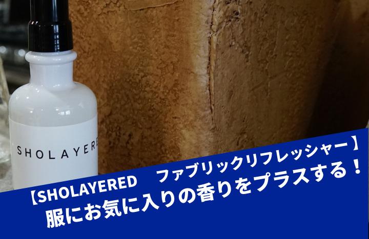 【SHOLAYERED  ファブリックリフレッシャー  レビュー】服にお気に入りの香りをプラスする!